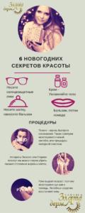 советы по красоте инфографика