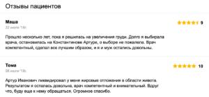 отзывы об Артуре Константиновиче