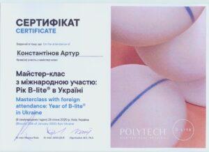 сертификат пластического хирурга