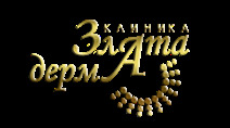 Златадерма Николаев
