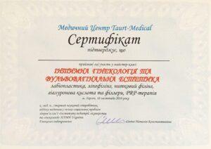 интивная гинекология сертификат