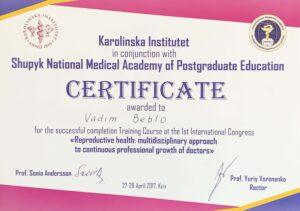 интивное здоровье сертификат