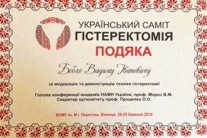 сертификат гистероскопия
