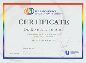 сертификат по блефаропластике