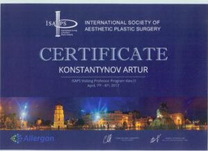 алерган сертификат