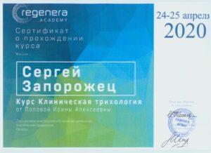 запорожец сертификат