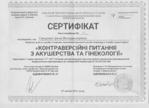 сертифікат грифенко ірина
