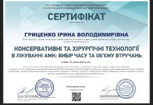сертифікат гриценко
